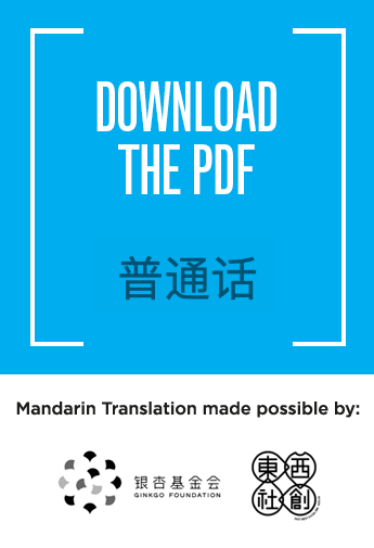 Download in Mandarin